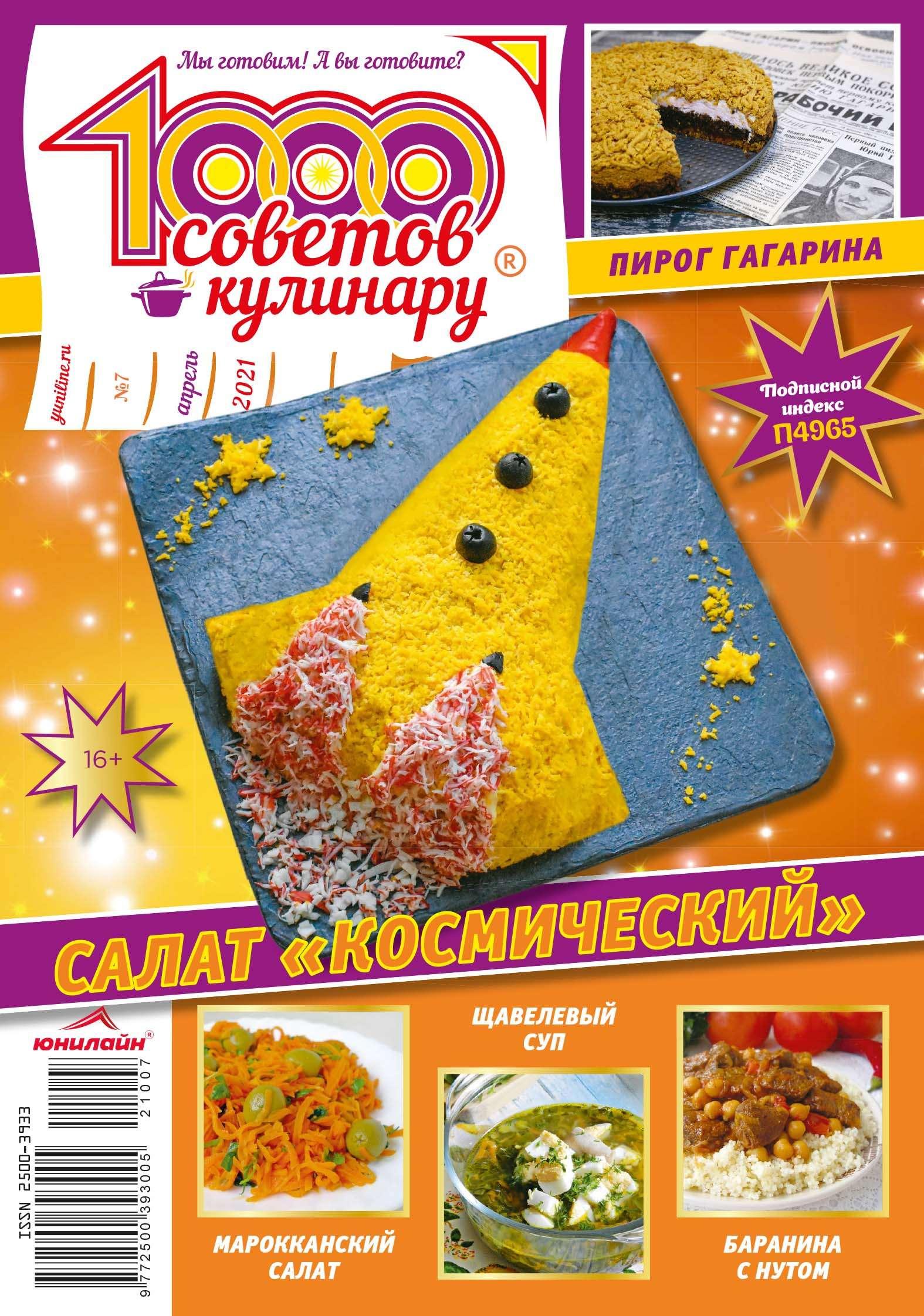 1000 СОВЕТОВ КУЛИНАРУ №7 2021