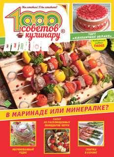 1000 СОВЕТОВ КУЛИНАРУ №9 2021