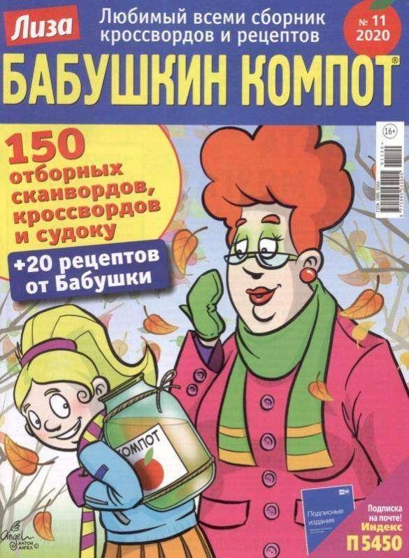 Бабушкин компот №11 2020