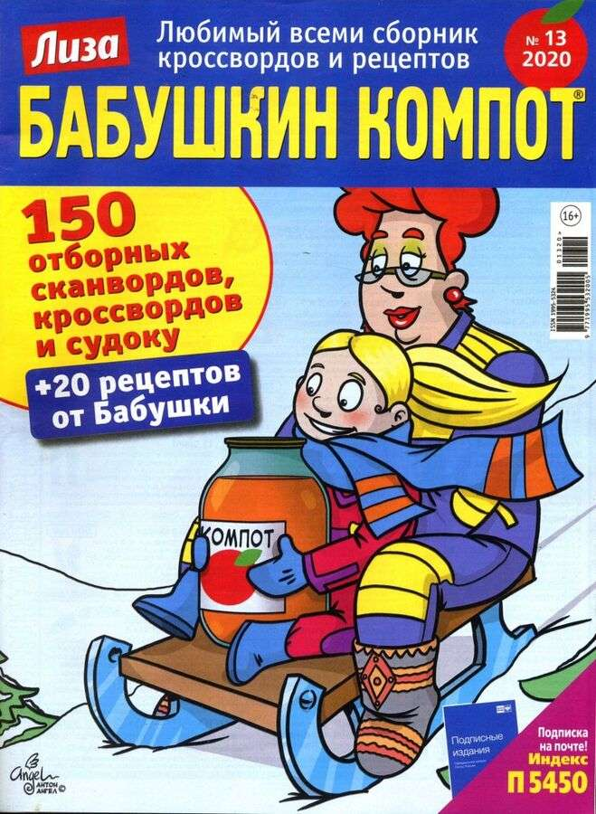 Бабушкин компот №13 2020