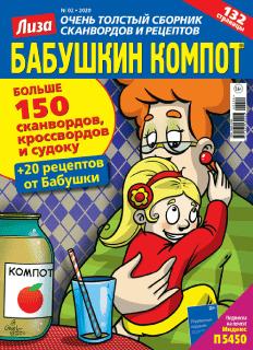 Бабушкин компот №4 2020