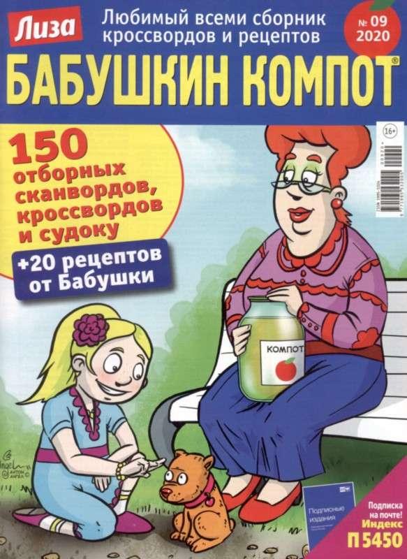 Бабушкин компот №9 2020