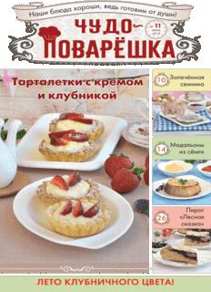 Чудо-ПоварЁшка №11 2019