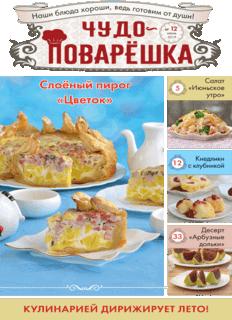 Чудо-ПоварЁшка №12 2019