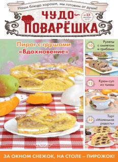 Чудо-ПоварЁшка №23 2019