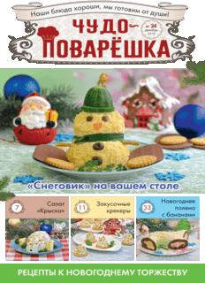 Чудо-ПоварЁшка №24 2019