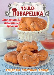 Чудо-ПоварЁшка №5 2019