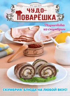 Чудо-ПоварЁшка №6 2019