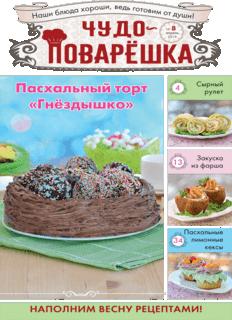 Чудо-ПоварЁшка №8 2019