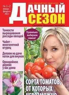 Дачный сезон советы читателю №1 2021