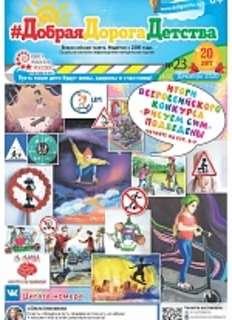 Добрая Дорога Детства №23 2020