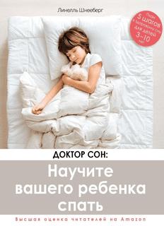 Доктор Сон. научите Вашего ребенка спать