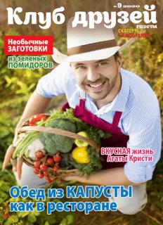 """Клуб друзей газеты """"Скатерть-самобранка"""""""