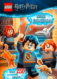 Книга Harry Potter, с наклейками
