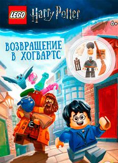 Книга Harry Potter «Возвращение в Хогвартс» с игрушкой