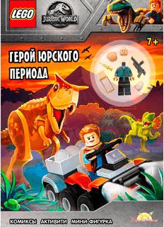 Книга Jurassic World «Герой юрского периода» с игрушкой