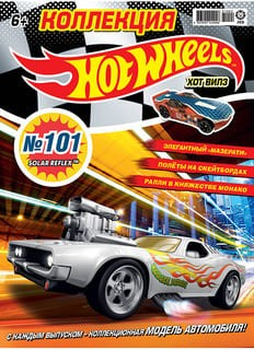 Коллекция Hot Wheels