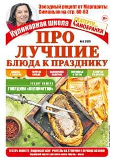 "Кулинарная школа ""Скатерти-самобранки"" №3 2020"