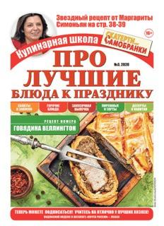 "Кулинарная школа ""Скатерти-самобранки"""