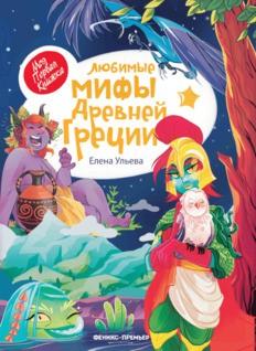 Любимые мифы Древней Греции
