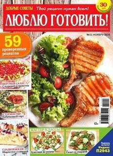 Люблю готовить! №11 2020