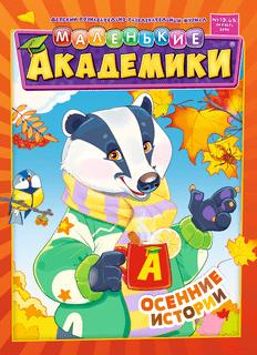 МАЛЕНЬКИЕ АКАДЕМИКИ №10 2018
