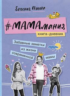 Мамамания