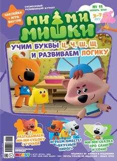 МИ-МИ-МИШКИ №11 2020