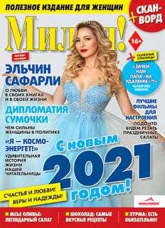Милая! №10 2020