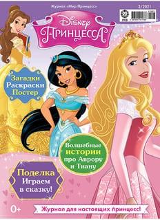 Мир Принцесс
