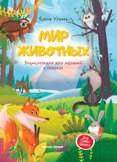 Мир животных: энциклопедия для малышей