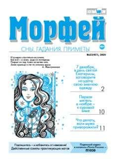 Морфей №23 2020