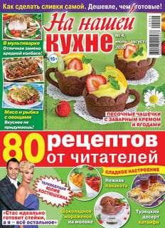 На нашей кухне. Лучшие рецепты наших читателей №4 2020