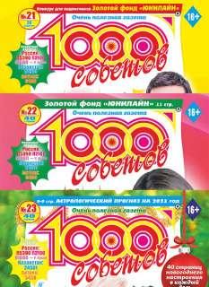 Набор всех журналов «1000 Советов» за 2020г