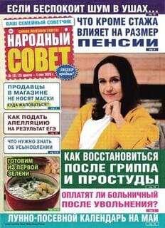 Народный совет №18 2020