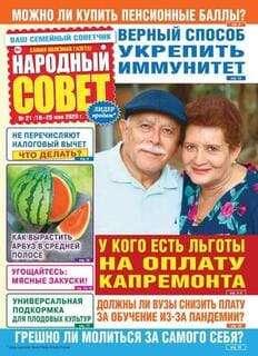 Народный совет №21 2020