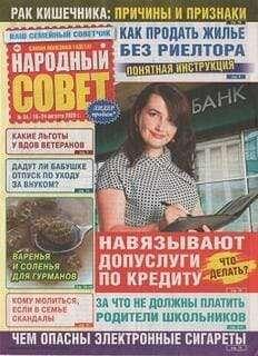 Народный совет №34 2020