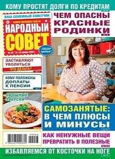 Народный совет №46 2020