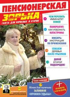 Пенсионерская зорька №1 2021