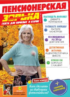Пенсионерская зорька №1 2020