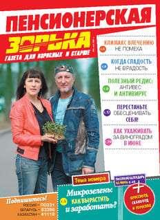 Пенсионерская зорька №5 2021