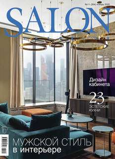 SALON-interior №11 2020