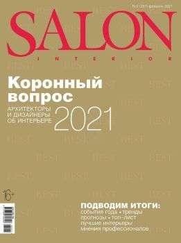 SALON-interior №2 2021