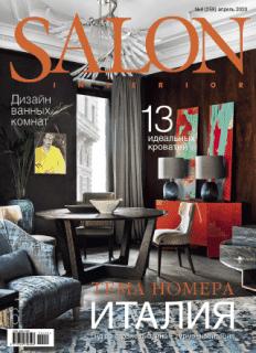 SALON-interior №4 2020