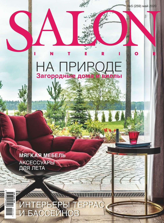 SALON-interior №5 2020