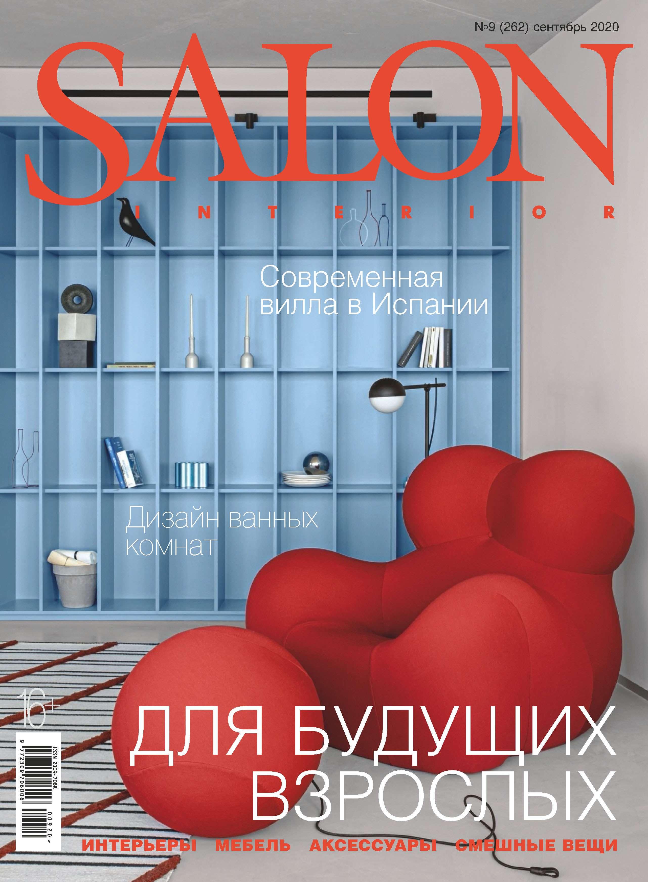 SALON-interior №9 2020