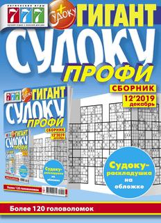 Сборник Судоку