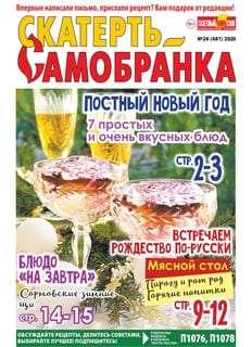 Скатерть-самобранка №26 2020