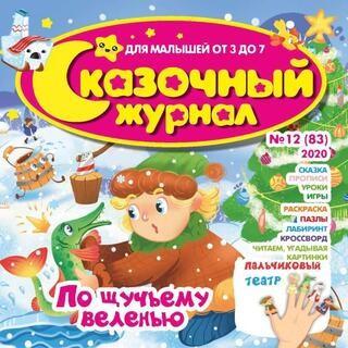 Сказочный журнал №12 2020