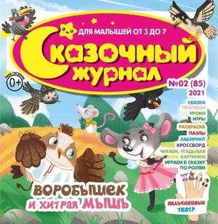 Сказочный журнал №2 2021